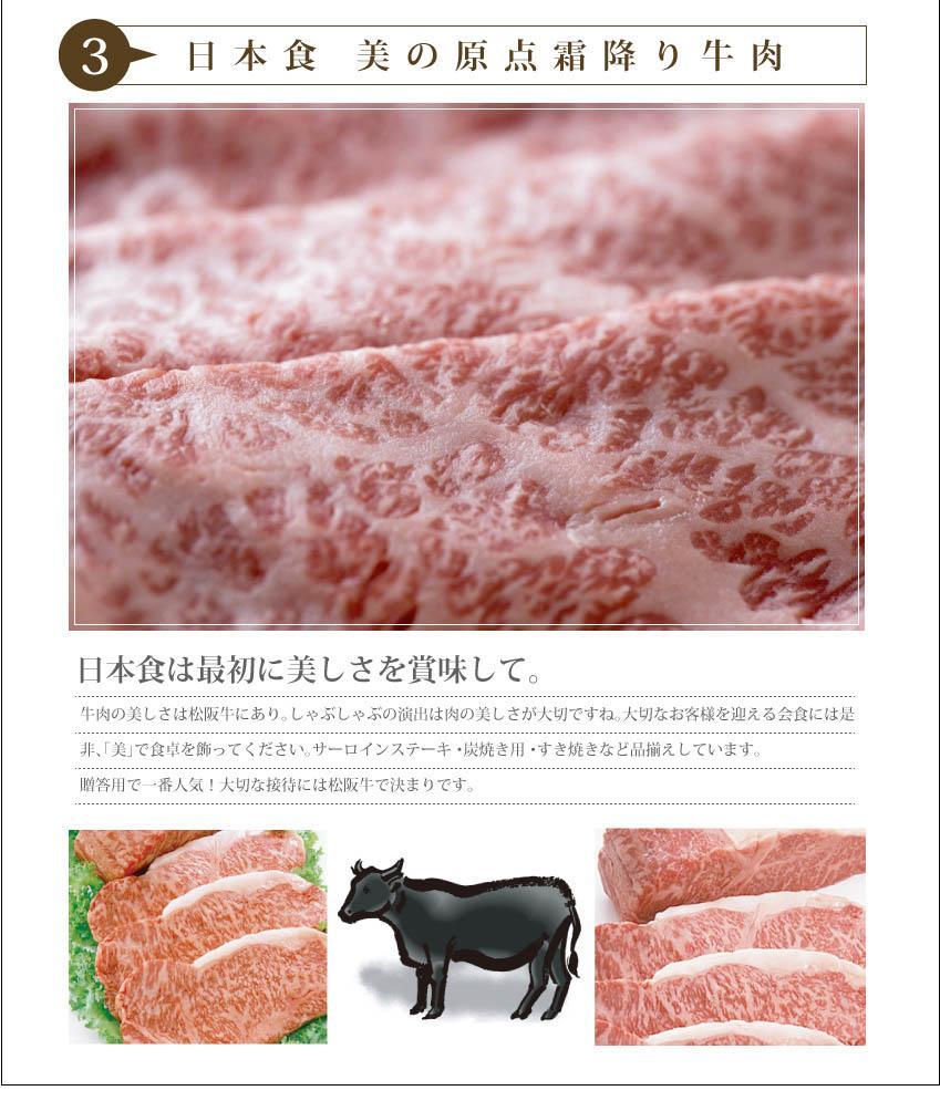 日本食 美の原点霜降り牛肉