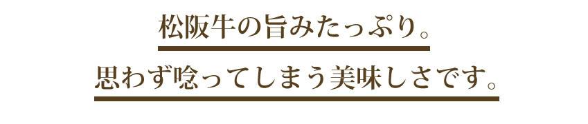 松阪牛の旨みたっぷり。思わず唸ってしまう美味しさです。