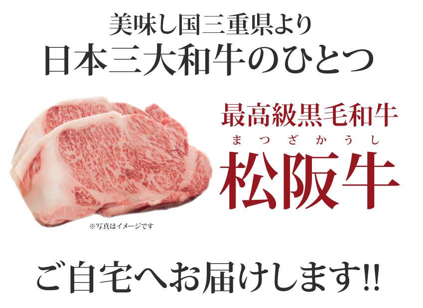 美味し国三重県、松阪市より最高級黒毛和牛松阪牛をご自宅へお届け