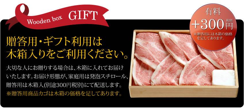 松阪牛贈答用は有料で木箱にお入れいたします。