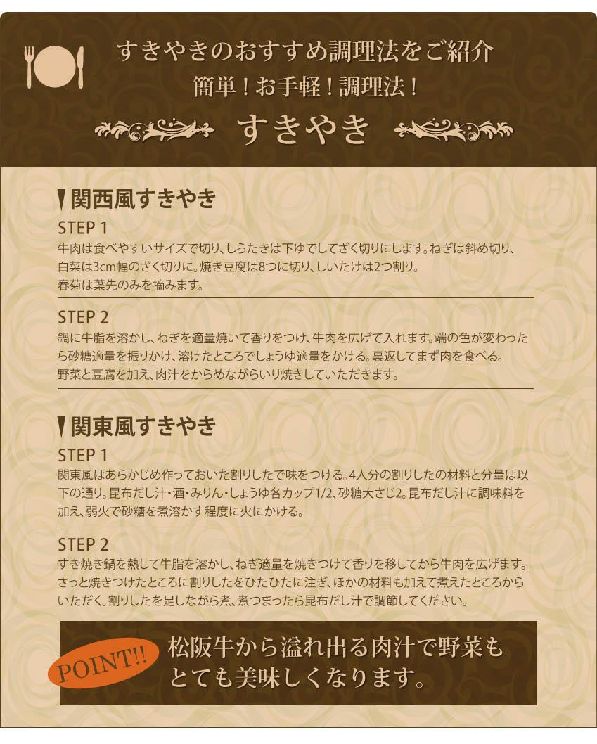 松阪牛すき焼きのおすすめ調理法!簡単!お手軽!