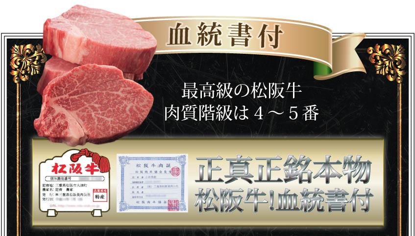 血統書付き正真正銘本物松阪牛!