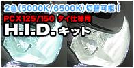 PCX125/PCX150タイ仕様用2色切替HID