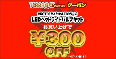 バイク用LEDヘッドライトバルブキット300円OFFクーポン対象商品