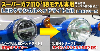 プロテック LBH-H01 スーパーカブ110['18〜 JA44]用 LEDクラシカルヘッドライトkit
