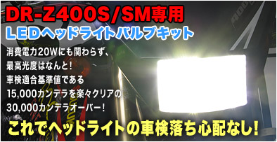 DR-Z400S/SM����LED�إåɥ饤�ȥХ��
