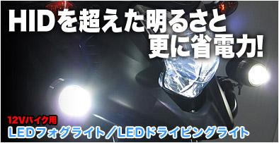 バイク用LEDフォグライト/LEDドライビングライト