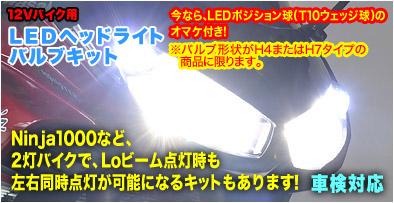 バイク用LEDヘッドライトバルブキット