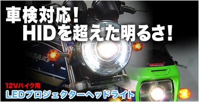 バイク用LEDヘッドライト