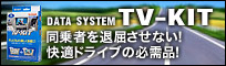 データシステムテレビキット