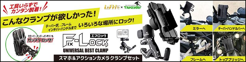 コルハート LeFH-e & TAKEWAY エフロック ユニバーサルベストクランプ(スマートフォン&アクションカメラクランプセット) 850000