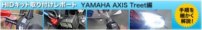 バイク用HIDを取り付けよう!〜YAMAHA アクシストリート 編〜