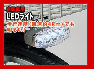 自転車用LEDライトBL-204