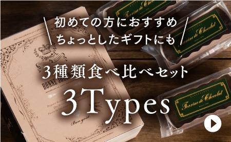 3種類食べ比べセット