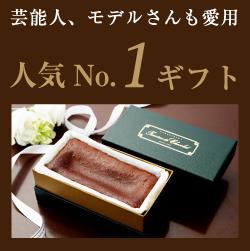 人気No1.ギフト