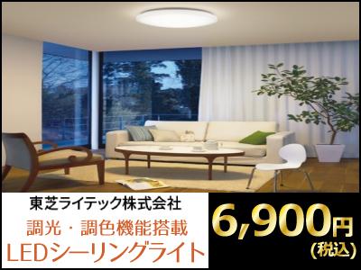 2018ウィンターセール 東芝ライテック LEDシーリングライト 6,900円(税込)