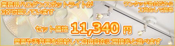 ワンタッチ簡易式ダクトレールスポットライト付スペシャルキット