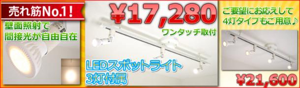 てるくにでんきオリジナルセット!ダクトレール+LEDスポットライト3灯
