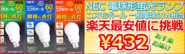 NEC60W���ŵ���ָ������ò�432��