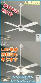 人気の傾斜天井対応型シーリングファン