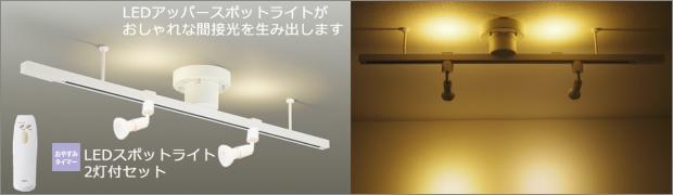 LEDアッパー間接光付& LEDスポットライト2灯付 ショートタイプ1105mm 簡易取付式ダクトレール