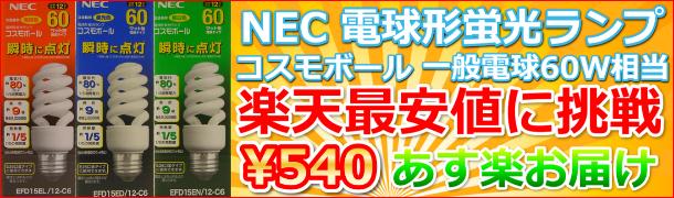NEC60W形電球形蛍光ランプ特価432円