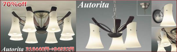 Autorita アウトリタ イタリア製 直付LEDシャンデリアシリーズ