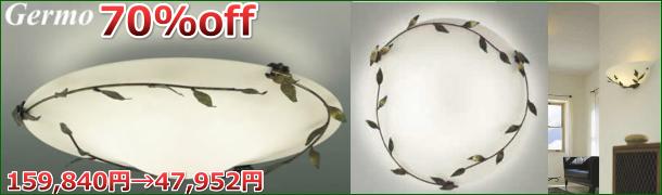 Germo ジェルモ イタリア製 スカボ風ガラス シーリングライトシリーズ