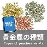 貴金属の種類