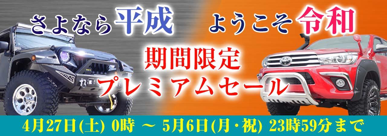 平成⇒令和キャンペーン