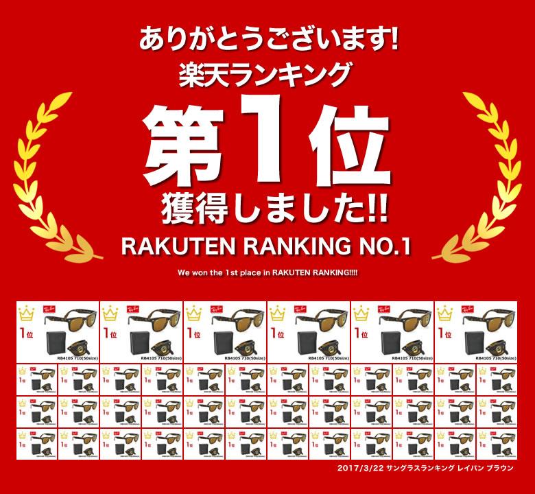 rank-rb4105-710-50.jpg
