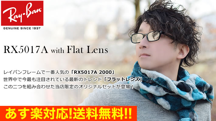 RX5017A with Flat lens