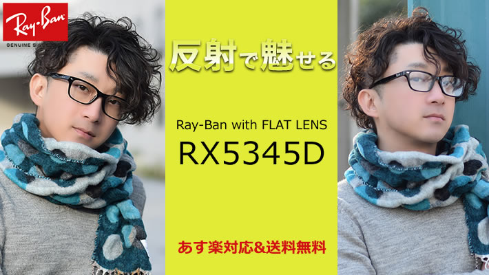 RX5345D with Flat lens