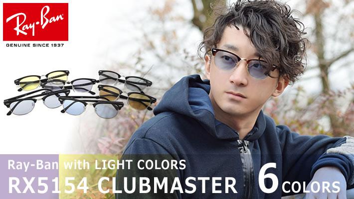 クラブマスターライトカラー