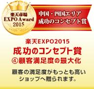 楽天市場EXPO Award 2015 中国・四国エリア 成功のコンセプト賞受賞