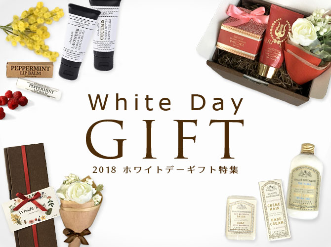 White Day Gift Selection 2018 / ホワイトデーギフト