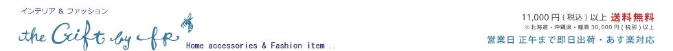 the Gift by fp:インテリア・ファッション雑貨 「おくりもの」がコンセプトのSHOPです。