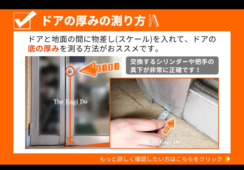 扉厚の測り方参考