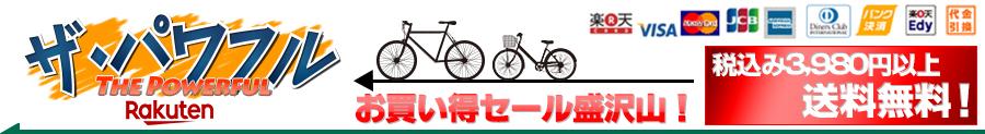 【楽天市場】ザ・パワフル:自転車・自転車用品・自動車用品の激安店! 3,980円以上で送料無料!!