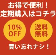 お得で便利!定期購入はコチラ 10%〜20%OFF 買い忘れナシ!