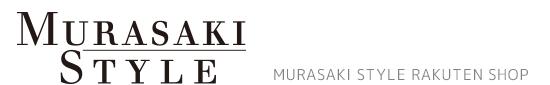 MURASAKI STYLE楽天市場店