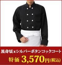 黒身頃×シルバーボタンコックコート