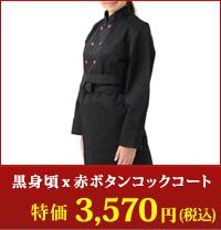 黒身頃×赤ボタンコックコート