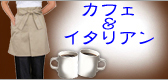 カフェ&イタリアン
