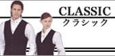 CLASSICクラシック