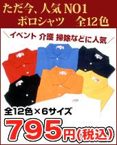 人気NO.1 ポロシャツ