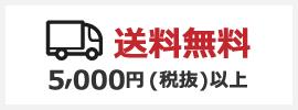 5,000円(税抜)以上お買い上げで送料無料