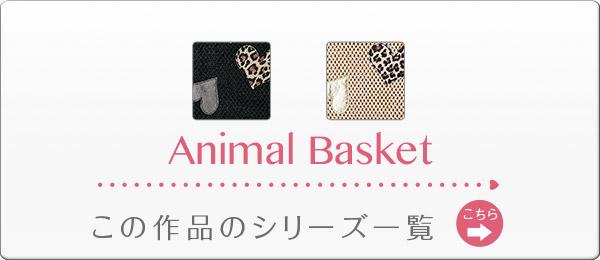 アニマルバスケット