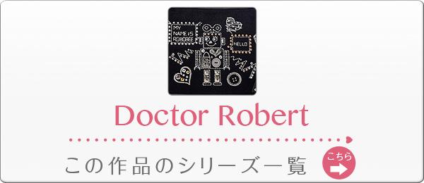 ドクターロバート