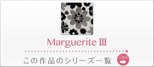 マーガレット3